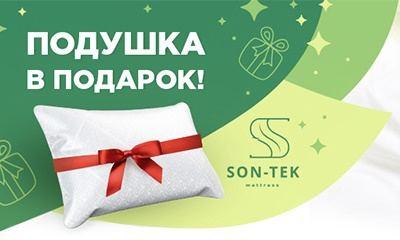 Подушка в подарок при покупке матраса в Владивостоке