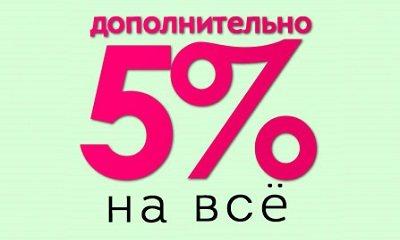 Скидка на покупку матраса в Владивостоке
