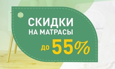 Матрасы Son-Tek со скидкой Владивосток