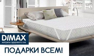 Подушка Dimax в подарок Владивосток