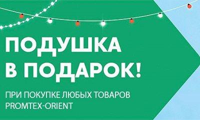Подушка в подарок при заказе товаров Промтекс Ориент в Владивостоке