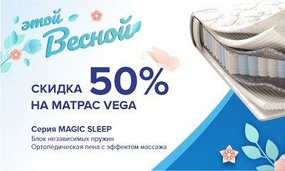 Скидка 50% на матрас Corretto Vega Владивосток