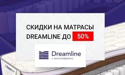Матрасы Dreamline со скидкой в Владивостоке